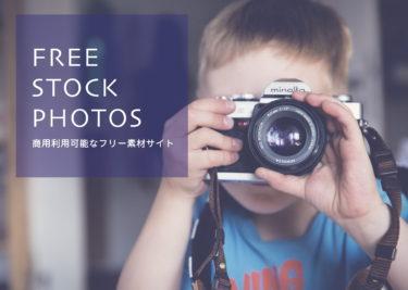 【2020年度版】フリー素材無料♬商用利用可能な画像サイト♬