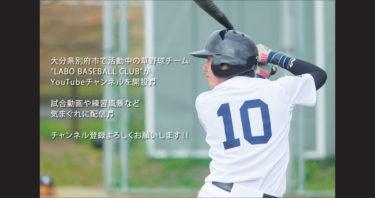 野球チームLABO